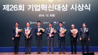 NS홈쇼핑, 제26회 기업혁신대상 산업부 장관상 수상