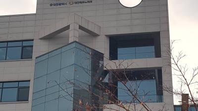 스타트업 혁신성장 메카 '대전창업성장캠퍼스' 문 연다