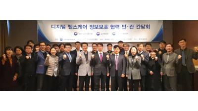 KISA, 디지털헬스케어 정보보호 협력 민·관 간담회 개최