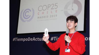 W재단 이욱 이사장, 유엔기후변화협약 당사국 총회에서 HOOXI 프로젝트 발표