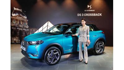 한불모터스, 프리미엄 콤팩트 SUV 'DS 3 크로스백(DS 3 CROSSBACK) 출시