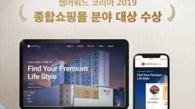 롯데몰 수지, '웹어워드 코리아' 종합쇼핑몰분야대상 수상