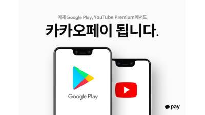 카카오페이, 구글플레이·유튜브 결제 서비스 시작
