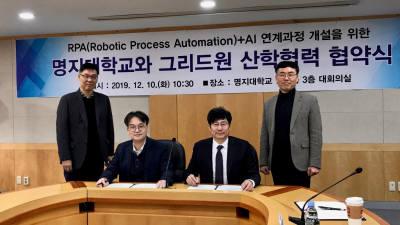 그리드원-명지대, 4차 산업혁명 'RPA+AI' 기술 전문인력 양성 공동 보조