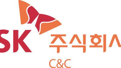 SK㈜ C&C, '대한민국 사랑받는 기업' 산업부 장관상 수상