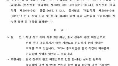 한국게임학회, 외교부에 중국 판호 미발급 문제 해결 촉구