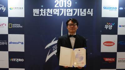 포티투마루, 벤처창업진흥 유공 중기부장관 표창 수상
