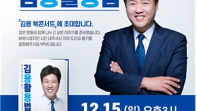 김용 전 경기도 대변인, 15일 판교서 출판기념회