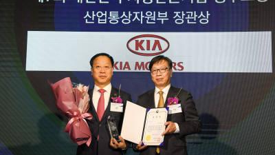 기아차, '대한민국 사랑받는기업' 산업부 장관상 수상