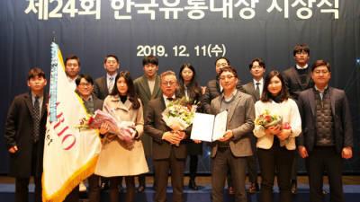 마리오아울렛, 제24회 한국유통대상 국무총리상 수상