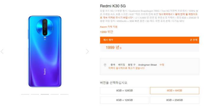 샤오미 K30 5G