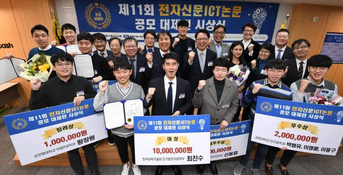 2019년을 빛낸 전자신문 ICT논문 공모 대제전 시상식 열려