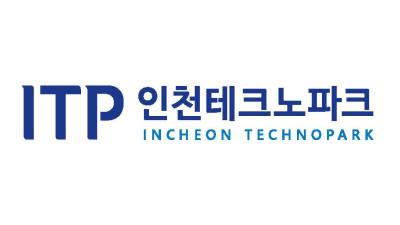 인천TP, 12일 '2020년 로봇기업 지원사업 설명회'