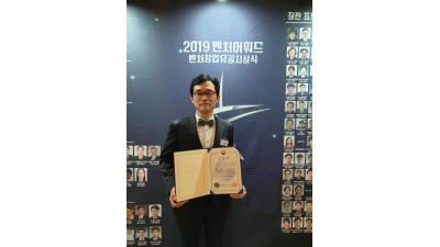 이대호 에프원시큐리티 대표, 벤처창업진흥 중기부장관 표창 수상
