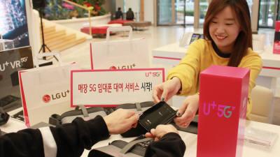 LG유플러스, 전국 300여개 매장에서 5G폰 임대