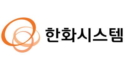 한화시스템, ADD와 한국형 전투기 성능 강화 협력