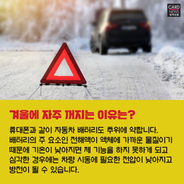 [카드뉴스]차도 추워요~겨울철 배터리 관리 팁