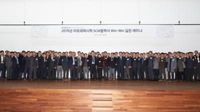 아모레퍼시픽, SCM 협력사 세미나 개최…지속가능경영 한뜻