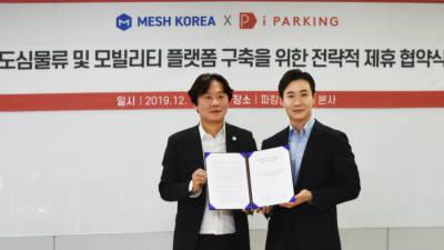 메쉬코리아-파킹클라우드 '도심물류 모빌리티 플랫폼' 구축 MOU