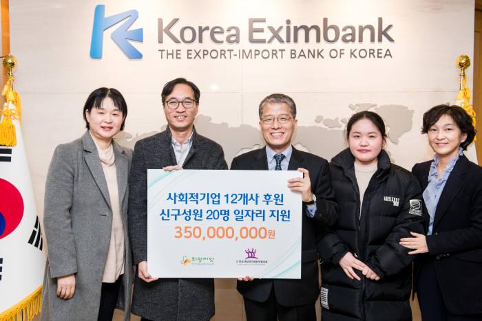 변형석 한국사회적기업중앙협의회 대표와 강승중 수은 전무(왼쪽 두번째부터)가 관계자들과 사회적기업 후원금 전달식을 가졌다.