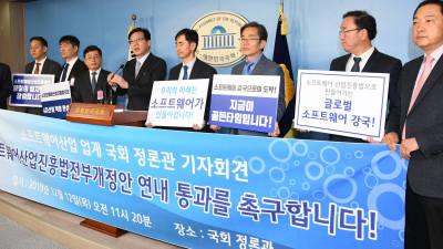 SW산업진흥법 전부개정안 조속통과 촉구 기자회견