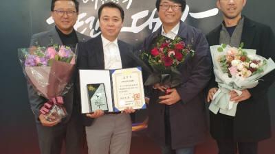 한국모바일게임협회, 2019 대한민국 콘텐츠 대상 대통령상 수상