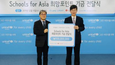 롯데멤버스, 유니세프 스쿨스포아시아 후원금 전달