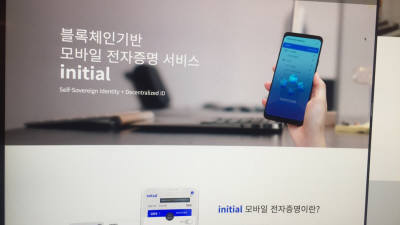 DID \'이니셜\', 삼성SDS·CJ올리브네트웍스·국민銀 추가 합류...내년 본격 서비스 시작