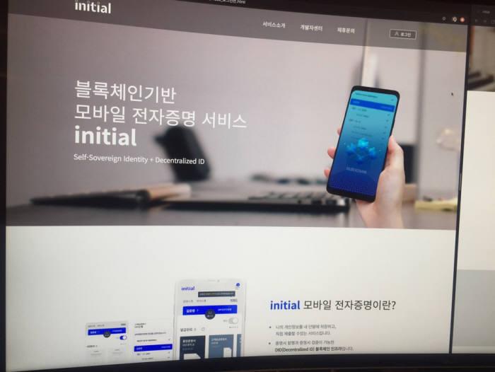 DID '이니셜', 삼성SDS·CJ올리브네트웍스·국민銀 추가 합류...내년 본격 서비스 시작