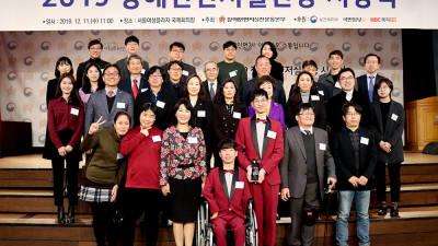 넷마블문화재단, '2019 장애인먼저실천상' 대상 수상