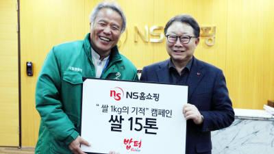 NS홈쇼핑, '밥퍼나눔운동본부'에 쌀 15t 기부