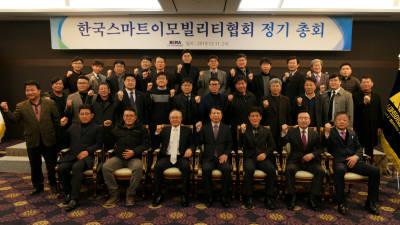 스마트이모빌리티협회 2019년 정기 총회 개최…e-모빌리티 산업육성 한 목소리