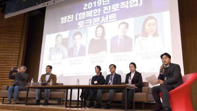 2019 행복한 진로직업 토크콘서트 개최