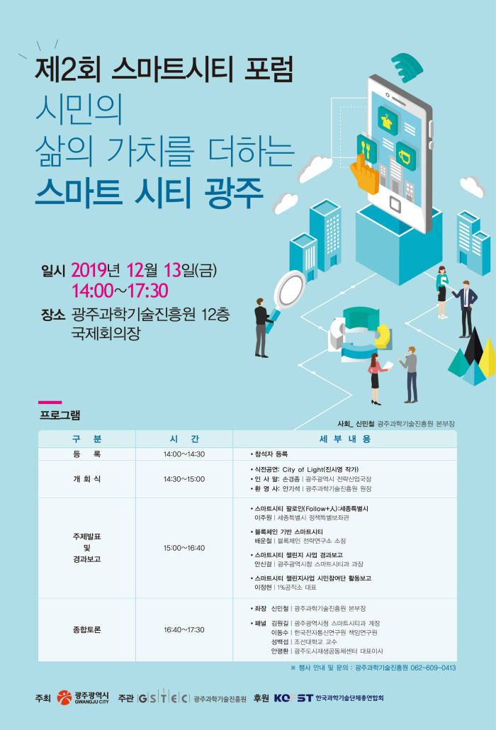 광주과학기술진흥원이 13일 진흥원 12층 국제회의장에서 개최하는 스마트시티 포럼 홍보 포스터.
