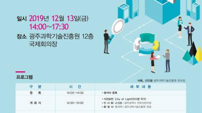 광주과학기술진흥원, 13일 제2회 스마트시티 포럼 개최