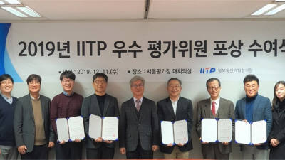 {htmlspecialchars(IITP, ICT R&D사업 우수 평가위원 선발 및 포상)}
