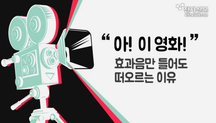 """[모션그래픽]""""아! 이 영화!"""" 효과음만 들어도 떠오르는 이유"""