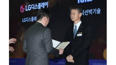 올해 최고 혁신은 LG디스플레이 '롤러블 OLED'…산업기술R&D기술대상 대통령상