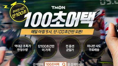 티몬, '100초어택' 상품 판매량 7000개 돌파