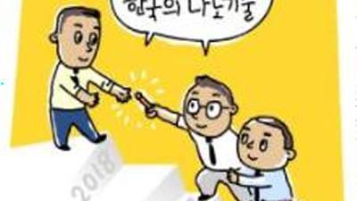 한국의 나노기술 연구가 걸어온 길