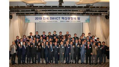 {htmlspecialchars(한국SW·ICT총연합회 'SW산업진흥법 통과 염원 송년회' 개최)}