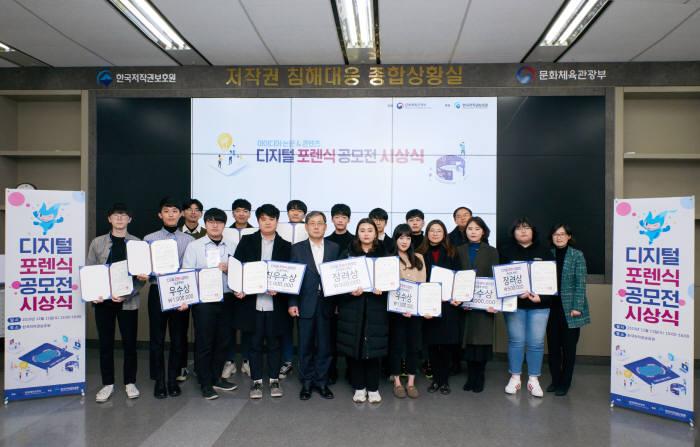 제1회 디지털포렌식 아이디어?논문, 콘텐츠 공모전 수상자들. 사진 한국저작권보호원