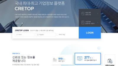 브랜드우수-한국기업데이터/신용정보조회플랫폼/크레탑'