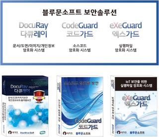 [2019 하반기 인기상품]브랜드 우수-블루문소프트/DRM/다큐레이 DRM
