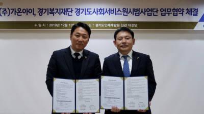 [인물]가온아이-경기복지재단, 도내 복지시설IT인프라개선·복지서비스 질 향상 업무협력
