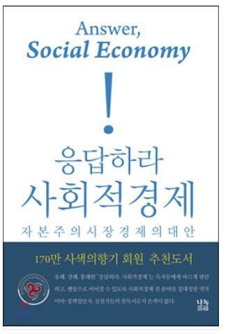 [대한민국 희망프로젝트]<639>사회적경제