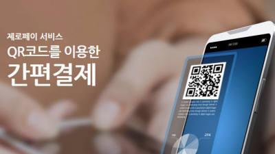 마케팅우수-한국간편결제진흥원/간편결제 인프라/제로페이
