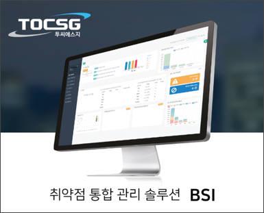 투씨에스지 취약점 통합 관리 솔루션 BSI.