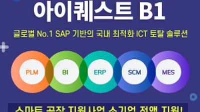 품질우수-아이퀘스트/스마트팩토리 전문 솔루션/아이퀘스트B1
