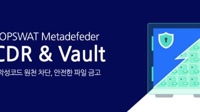 고객만족-인섹시큐리티/악성코드탐지솔루션/메타디펜더CDR